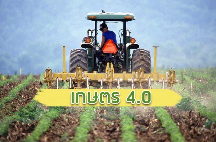 เกษตร 4.0 ยุคที่เกษตรกรไทยต้องรู้